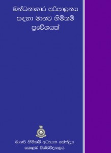 Hand book for Prison Officers